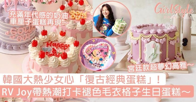 韓國大熱少女心「復古經典蛋糕」!RV Joy帶熱潮打卡褪色毛衣格子生日蛋糕~