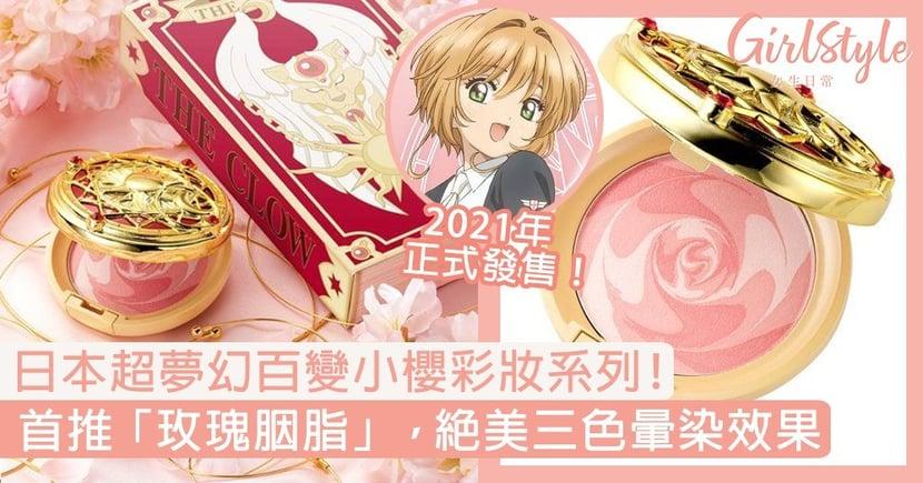 日本百變小櫻彩妝超夢幻!首推「玫瑰魔法陣胭脂」,絕美三色珠光暈染效果!