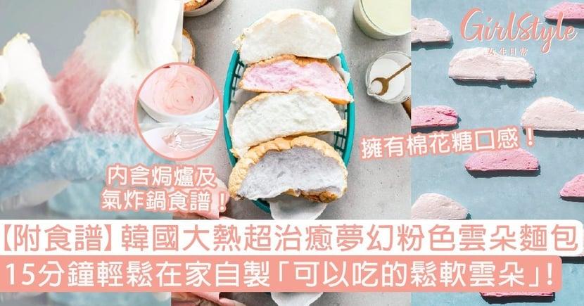 【附食譜】韓國超治癒夢幻粉色雲朵麵包!15分鐘輕鬆自製「可以吃的鬆軟雲朵」~