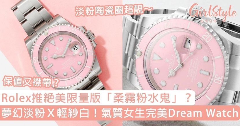 Rolex竟推絕美限量版「柔霧粉水鬼」?夢幻淡粉X輕紗白,氣質女生完美Dream Watch~
