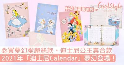 2021年「迪士尼Calendar」夢幻登場!必買夢幻愛麗絲款、迪士尼公主集合款,Disney迷不要錯過!