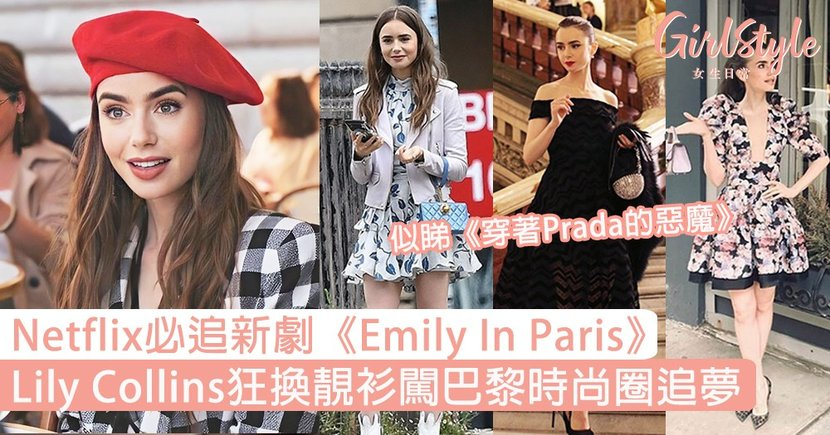 Netflix必追新劇《Emily In Paris艾蜜莉在巴黎》!Lily Collins狂換靚衫,闖巴黎時尚圈追夢!