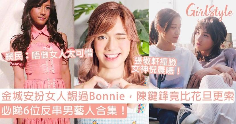 必睇6位反串男藝人合集!金城安扮女人靚過Bonnie,陳鍵鋒竟比花旦更索?