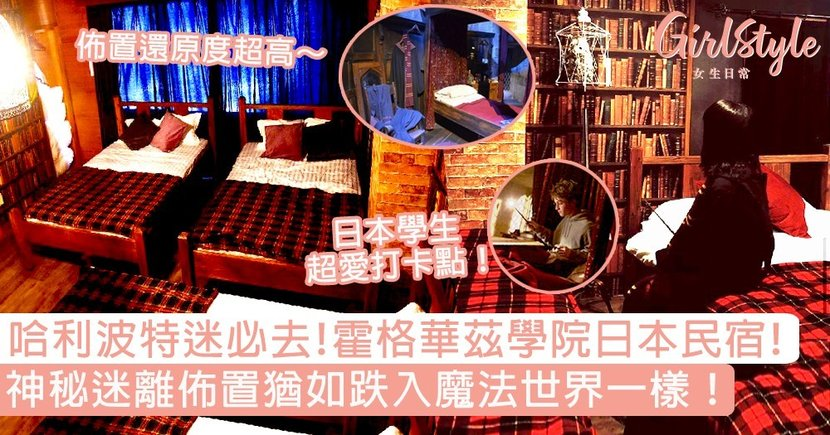 哈利波特迷必去!霍格華茲學院日本民宿,神秘迷離佈置猶如跌入魔法世界一樣~