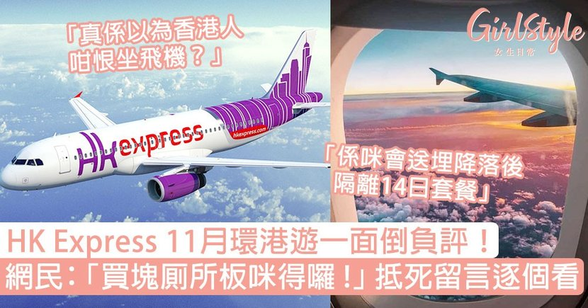 HK Express 11月環港遊一面倒負評!網民:「買塊厠所板咪得囉」抵死留言逐個看!