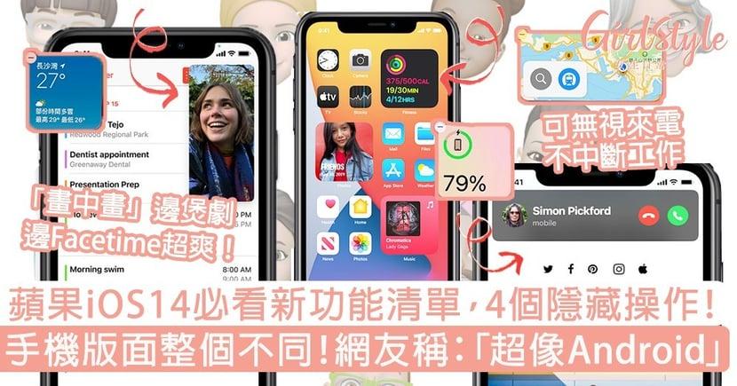 蘋果iOS14新功能清單,4個隱藏操作!手機版面整個不同!網友稱:「超像Android」?