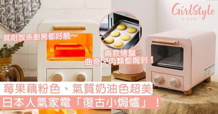 日本人氣家電「復古小焗爐」!莓果藕粉色、氣質奶油色超美,兩款烤盤曲奇、肉類都焗到!