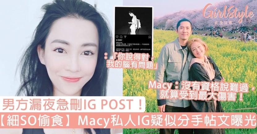 【細So偷食】Macy 6月私人IG「分手文訴苦」:「你說的對,我的腦,有問題」!