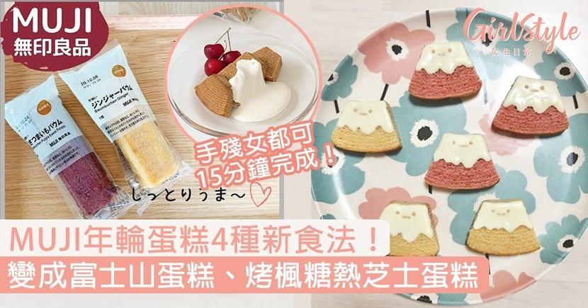 MUJI無印良品年輪蛋糕4種新食法!超簡單食譜,變富士山蛋糕、烤楓糖熱芝士蛋糕!