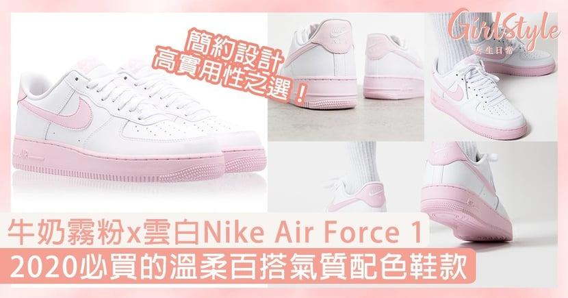 Nike Air Force 1牛奶霧粉x雲白!2020必買的溫柔氣質波鞋,配色溫柔又百搭〜