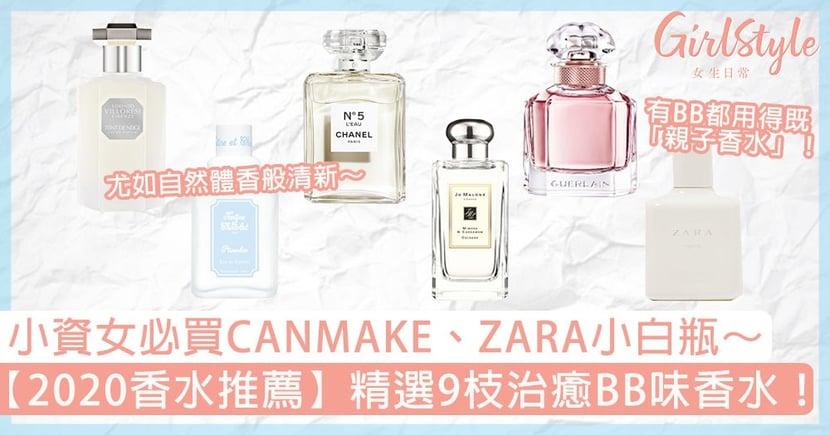 【2020香水推薦】精選9枝治癒BB味香水!小資女必買CANMAKE、ZARA小白瓶~