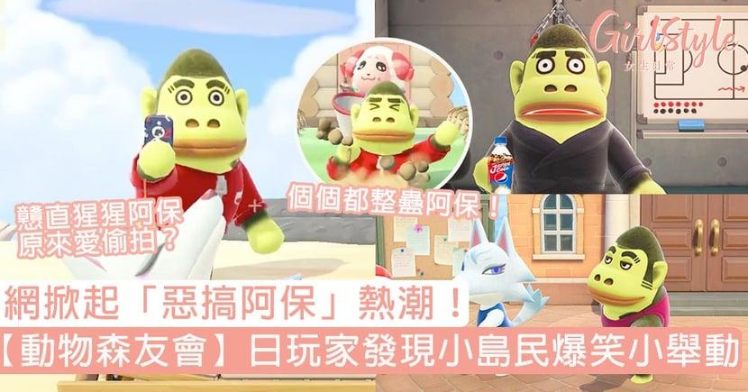 【動物森友會】日玩家發現小島民爆笑小舉動!玩家掀起「整蠱阿保」熱潮!