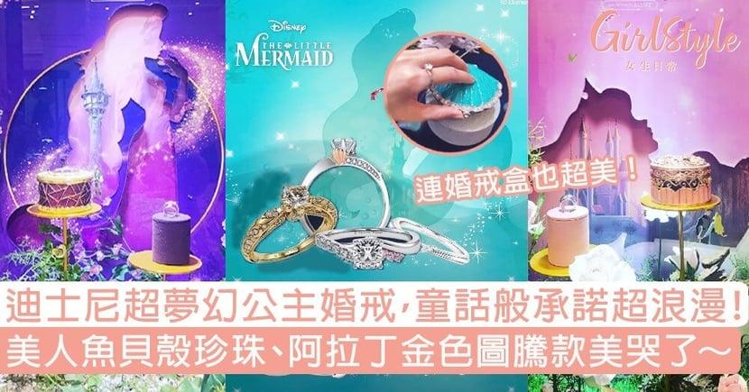 迪士尼超夢幻公主婚戒!美人魚貝殼珍珠、阿拉丁金色圖騰款美哭了!