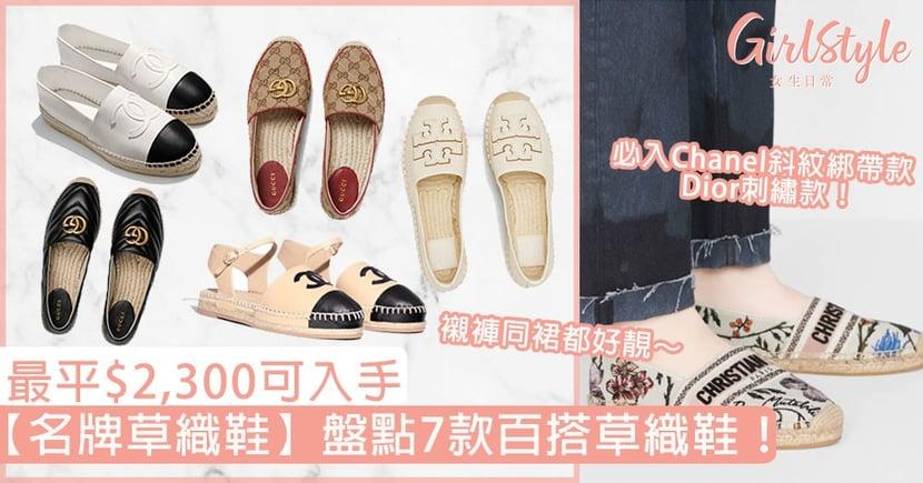 【名牌草織鞋】盤點7款百搭草織鞋!最平$2,300可入手,必入Chanel斜紋綁帶款、Dior刺繡款!