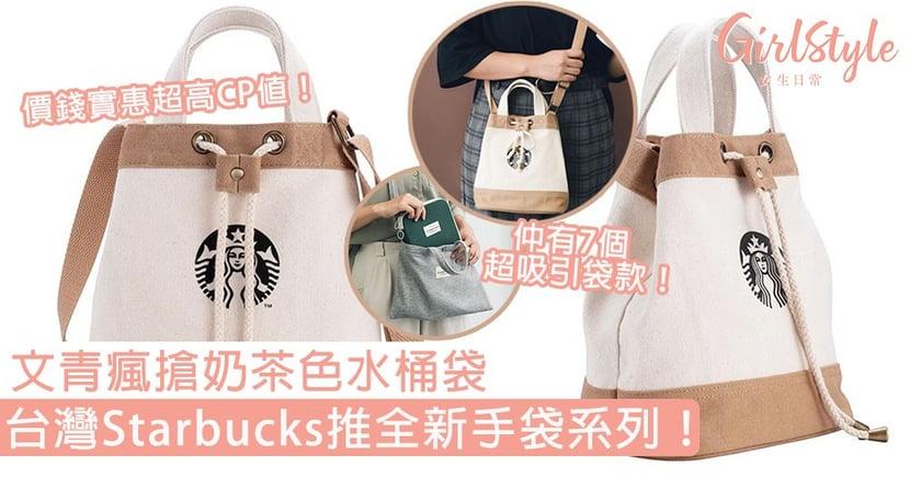 台灣Starbucks推全新手袋系列!文青瘋搶奶茶色水桶袋,仲有7個超吸引袋款!
