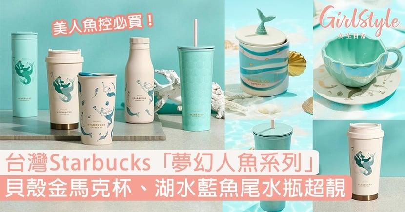 台灣Starbucks推出「夢幻人魚系列」!貝殼金馬克杯、湖水藍魚尾水瓶超靚必買〜