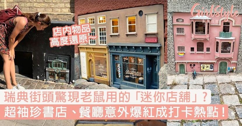 【瑞典景點】瑞典街頭驚現「迷你老鼠店舖」?超袖珍書店、餐廳意外爆紅成打卡熱點!