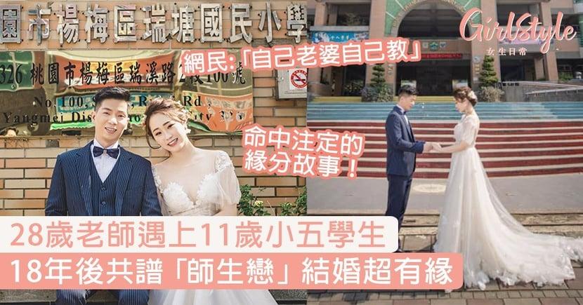 28歲小學老師遇11歲小五學生!18年後結婚譜「師生戀」,網民:這就是緣份!