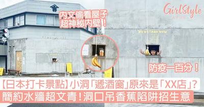 【日本打卡景點】小洞「遞酒窗」原來是「XX店」?洞口吊香蕉陷阱招生意!