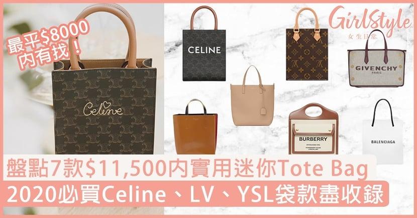 【名牌手袋2020】盤點7款$11,500內實用迷你Tote Bag,必買Celine、LV、YSL袋款!
