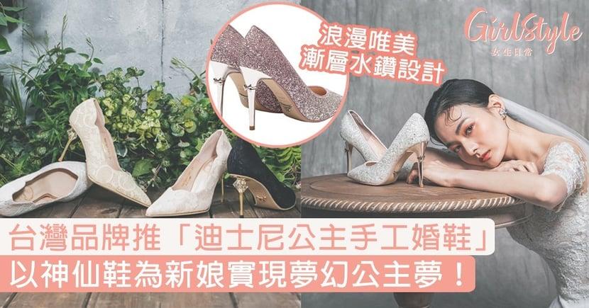台灣Grace Gift推「迪士尼公主手工婚鞋」!以神仙鞋為新娘實現夢幻公主夢〜