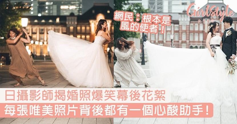 【婚紗照】日攝影師揭婚紗相爆笑幕後花絮!每張唯美婚照,背後都有一個心酸助手〜