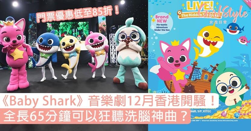 《Baby Shark》音樂劇12月香港開騷!全長65分鐘可狂聽洗腦神曲,門票優惠低至85折!