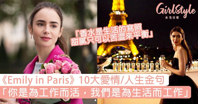 【Emily In Paris】金句10選!給你愛情與人生的感悟:「香水就是生活的寫照」