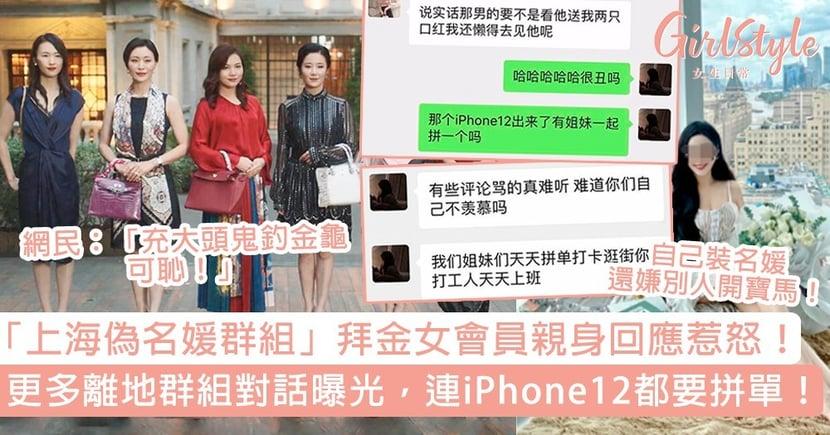 「上海偽名媛」拜金女回應了!更多對話截圖曝光,月薪三千做名媛?