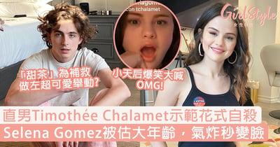 「甜茶」Timothée Chalamet示範直男式自殺,Selena Gomez被估大年齡爆笑秒變臉!