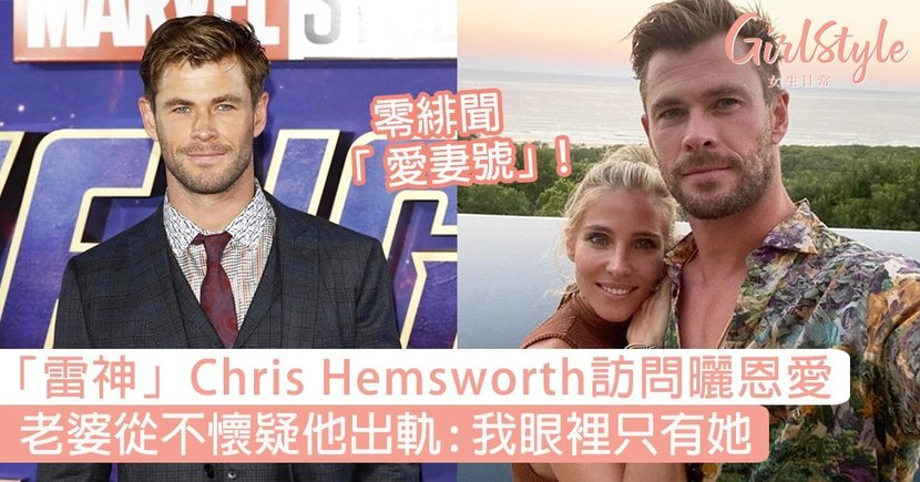 「雷神」Chris Hemsworth訪問曬恩愛,老婆從不懷疑他出軌:她知道我眼裡只有她