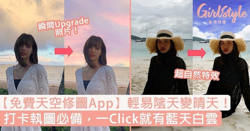【免費天空修圖App】輕易陰天變晴天!打卡執相必備,一Click就有藍天白雲
