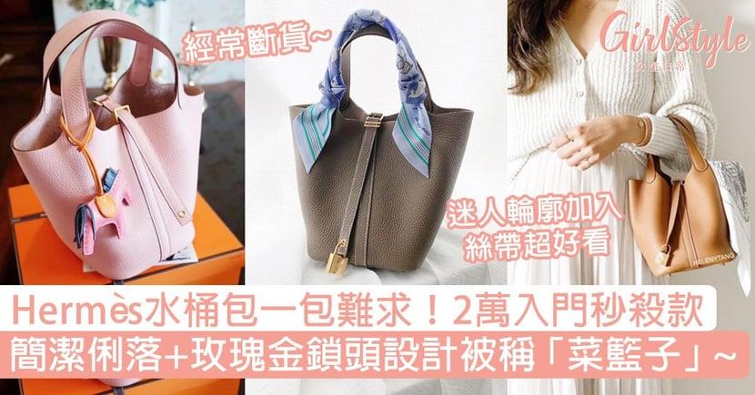 Hermès水桶包一包難求!簡潔俐落鎖頭設計被稱「菜籃子」,2萬入門秒殺款!