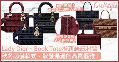 【名牌手袋2020】Lady Dior、Book Tote全新絲絨材質,低調又奢華秋冬必備!