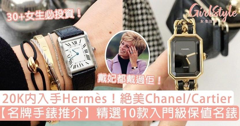 【名牌手錶推介】30+必投資10款入門級保值名錶!20K內入手Hermès/Chanel/Cartier
