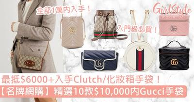 【名牌網購】精選10款$1萬內Gucci手袋!$6000+必入化妝箱手袋,入門級必買