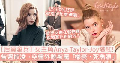 【后翼棄兵】女主角Anya Taylor-Joy爆紅!曾遇欺凌,空靈外貌被罵「樣衰、死魚眼」?