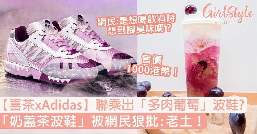 【喜茶xAdidas】聯乘出「多肉葡萄」波鞋?「奶蓋茶波鞋」被網民狠批:老土!