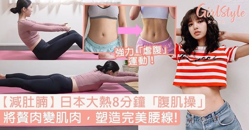 【減肚腩運動】日本大熱8分鐘「腹肌操」,將贅肉變肌肉,塑造完美腰線!