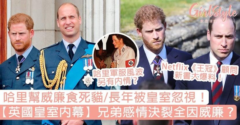 【英國皇室內幕】Netflix《王冠》顧問爆威廉王子私下脾氣超差!兄弟決裂全因威廉3宗罪?