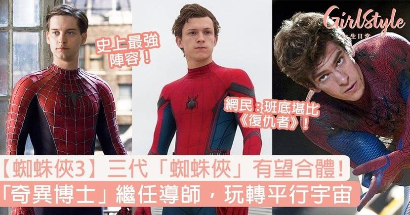 【蜘蛛俠3】三代「蜘蛛俠」有望合體!「奇異博士」繼任導師,打造史上最強陣容