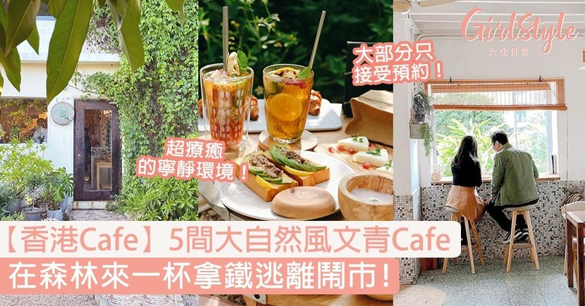 【香港Cafe推介2020】5間大自然風文青Cafe,在森林來一杯拿鐵逃離鬧市!