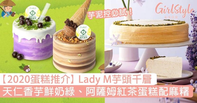 【蛋糕推介2020】天仁香芋鮮奶綠&阿薩姆紅茶蛋糕、Lady M芋頭千層蛋糕!