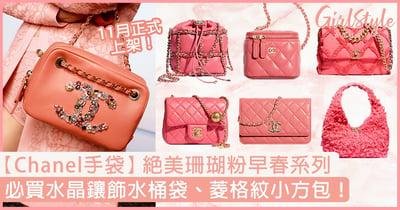 【Chanel手袋】預覽絕美珊瑚粉早春系列,必買水晶鑲飾水桶袋、菱格紋小方包!
