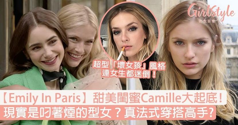 【Emily In Paris】甜美閨蜜Camille大起底!現實是叼著煙的壞女孩?真法式穿搭高手?