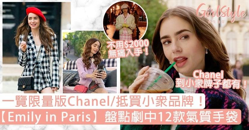 【Emily in Paris手袋】盤點劇中12款氣質手袋!Chanel+抵買小眾品牌,「這款」不用$2000入手