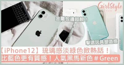【iPhone12綠色】琉璃感淡綠掀熱話!淡雅綠X方正金屬包邊,網友大讚:靚過藍色