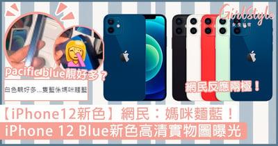 【iPhone12新色】iPhone 12 Blue新色高清實物圖曝光,網民:媽咪麵藍!