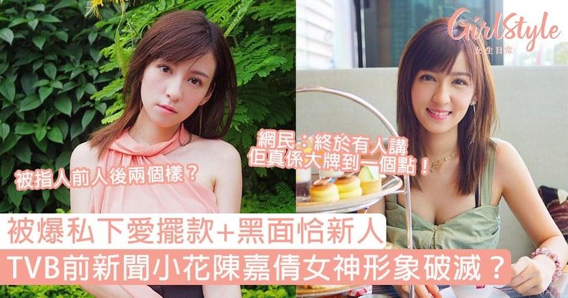 TVB前新聞小花陳嘉倩女神形象破滅?被爆超大牌+恰新人,網民:性格超港女