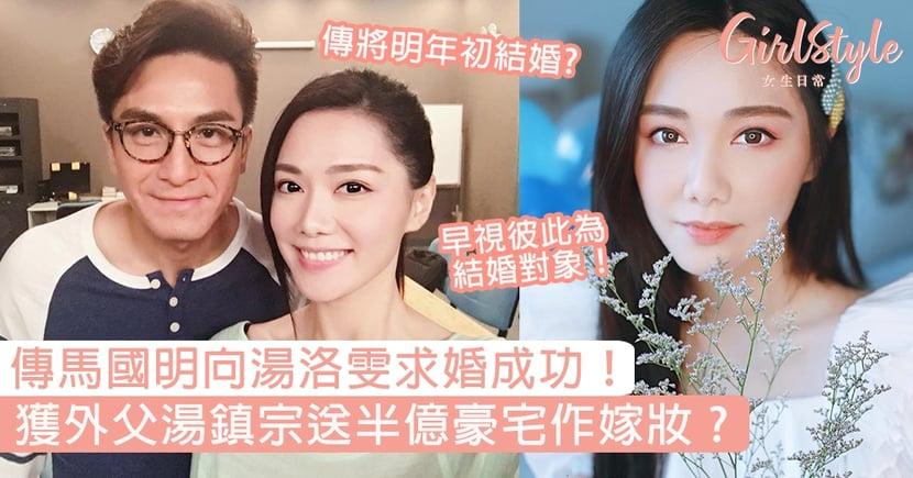 傳馬國明向湯洛雯求婚成功!獲外父湯鎮宗送半億豪宅作嫁妝,早視彼此為結婚對象!